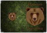 Обложка на паспорт с уголками, Паспорт охотника (медведь)