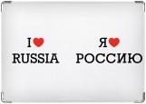Обложка на паспорт с уголками, я люблю россию
