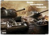 Обложка на автодокументы с уголками, Права настоящего танкиста