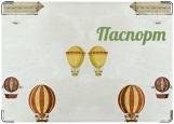 Обложка на паспорт, Воздушные шары