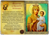 Обложка на паспорт, Богородица