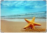 Обложка на паспорт с уголками, Морская звезда