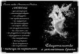 Обложка для свидетельства о рождении, Брызги любви