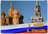 Обложка на паспорт, Я живу в России