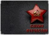 Обложка на военный билет, Служу Отечеству