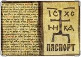 Обложка на паспорт, Зверинецкий крест