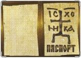 Обложка на паспорт с уголками, Зверинецкий крест