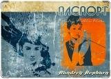 Обложка на паспорт, Одри Хепберн