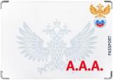 Обложка на паспорт с уголками, А А А