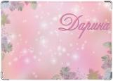 Обложка на паспорт, Дарина