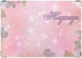 Обложка на паспорт с уголками, Надежда
