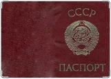 Обложка на паспорт с уголками, СССР