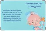 Обложка для свидетельства о рождении, Малыш