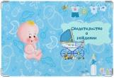 Обложка для свидетельства о рождении, Свидетельство о рождении мальчик