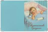 Обложка для свидетельства о рождении, Ретро