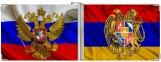 Зажим для денег, Россия Армения