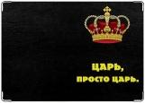 Обложка на паспорт с уголками, Царь
