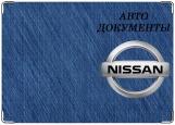 Обложка на паспорт с уголками, Nissan