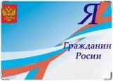 Обложка на паспорт с уголками, паспорт россиянина