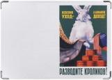 Обложка на автодокументы с уголками, Разводите кроликов