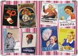 Обложка на паспорт с уголками, Ретро-реклама