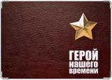 Обложка на паспорт с уголками, Герой нашего времени