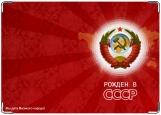 Обложка на паспорт с уголками, Рожден в СССР