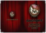 Обложка на паспорт с уголками, В СССР