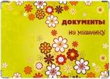 Обложка на автодокументы с уголками, Полянка