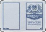 Обложка на паспорт, сберкнижка
