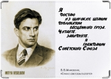 Обложка на паспорт с уголками, Маяковский