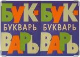 Обложка на паспорт с уголками, Букварь