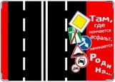 Обложка на автодокументы с уголками, Берегите Родину!