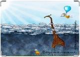 Обложка на автодокументы с уголками, Девочка и жираф