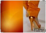 Обложка на автодокументы с уголками, Оранжевое настроение
