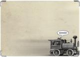 Обложка на автодокументы с уголками, Паровоз