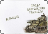 Обложка на автодокументы с уголками, Права танкиста