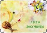 Обложка на автодокументы с уголками, Бабочки и улитка