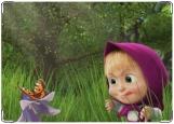 Обложка на права, Маша и бабочка