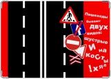 Обложка на автодокументы с уголками, Пешеходы бывают...