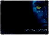 Обложка на паспорт, Мой аватар