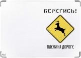 Обложка на автодокументы с уголками, Дорожный знак.
