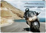 Обложка на автодокументы с уголками, Мотоцикл везет душу