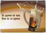 Обложка на автодокументы с уголками, Пиво пенное