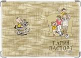 Обложка на паспорт с уголками, Папин паспорт