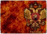 Обложка на паспорт с уголками, Двуглавый орел в огне