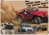 Обложка на автодокументы с уголками, Чем дороже джип, тем дальше бежать за трактором