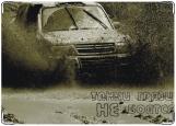 Обложка на автодокументы с уголками, Танки грязи не боятся