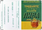 Обложка на паспорт с уголками, Квиток из вытрезвителя