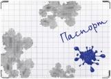 Обложка на паспорт с уголками, Школьный